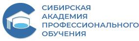 Автономная некоммерческая организация дополнительного профессионального образования «Сибирская академия профессионального обучения»